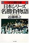 プロ野球 日本シリーズ名勝負物語 (PHP文庫)
