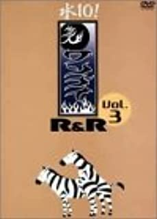 「水10!」ワンナイR&R Vol.3 [DVD]