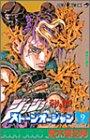 ジョジョの奇妙な冒険 第6部 ストーンオーシャン 9 (ジャンプコミックス)の詳細を見る