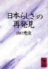 「日本らしさ」の再発見 (講談社学術文庫)