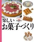 愛用版 クッキング・エチュード 楽しいお菓子づくり (講談社のお料理BOOK)