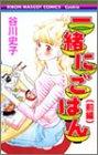 一緒にごはん 前編 (1) (りぼんマスコットコミックス クッキー)