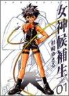 女神候補生 (01) (Gum comics)