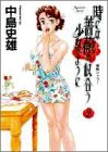 時には薔薇の似合う少女のように 2 (ヤングジャンプコミックス)の詳細を見る