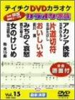 カラオケ家族 [DVD]