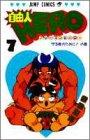 自由人HERO 7 (ジャンプコミックス)