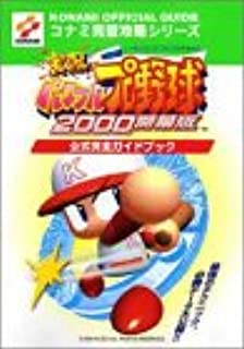 実況パワフルプロ野球2000開幕版 公式完全ガイドブック (コナミ完璧攻略シリーズ)