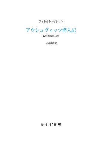 アウシュヴィッツ潜入記――収容者番号4859