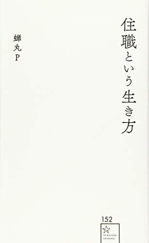 住職という生き方 (星海社新書)