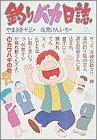 釣りバカ日誌: カワハギの巻 (14) (ビッグコミックス)