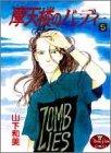 摩天楼のバーディー 5 (YOUNG YOUコミックス)