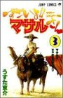 すごいよ!!マサルさん 3 セクシーコマンドー外伝 (ジャンプコミックス)