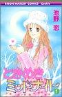 ときめきミッドナイト 1 (りぼんマスコットコミックス)