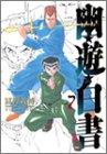 幽★遊★白書 完全版 7 (ジャンプコミックス)