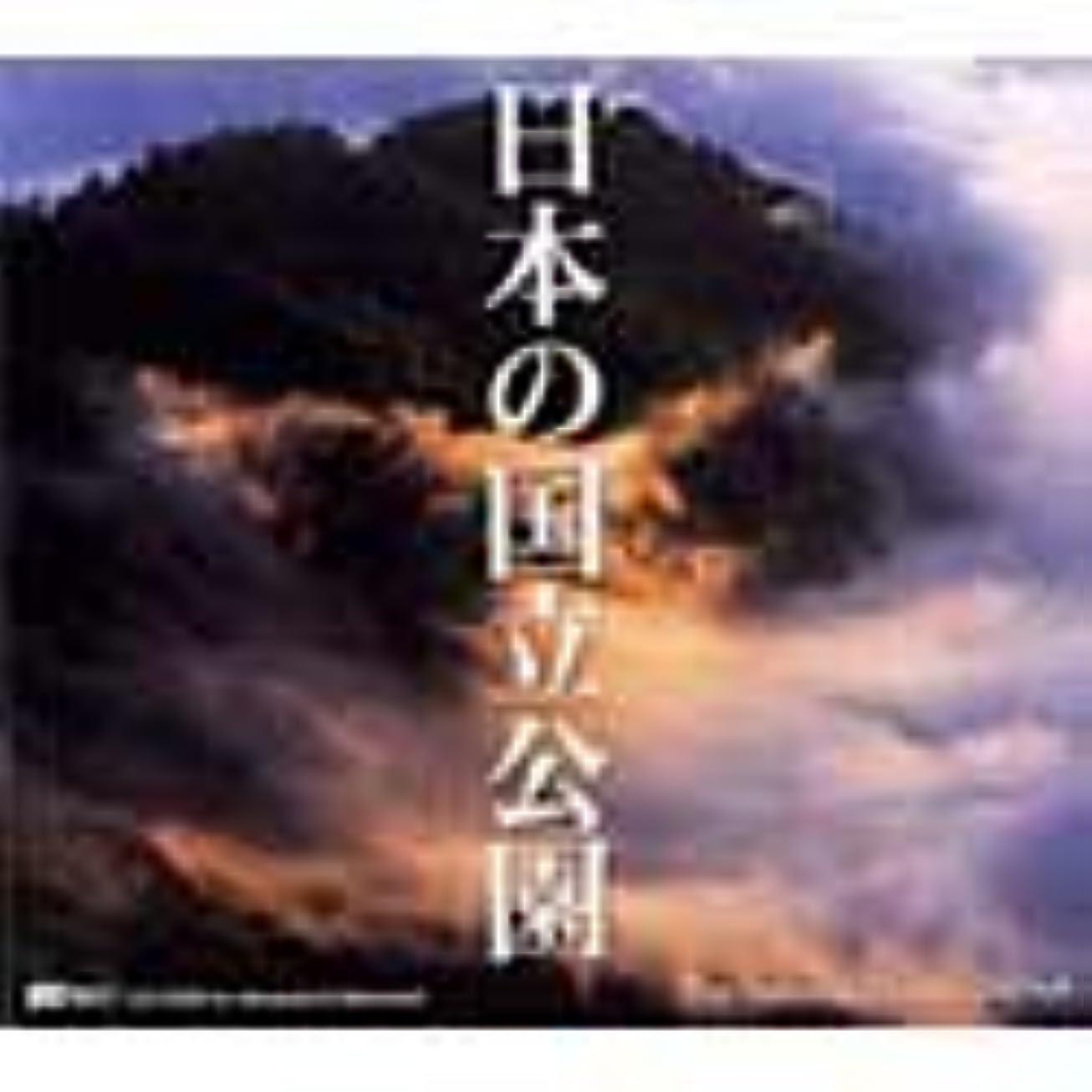 帝国主義素晴らしい良い多くのサージ日本の国立公園
