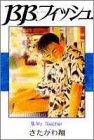 B.B.フィッシュ 9 My teacher (ヤングジャンプコミックス ワイド版)