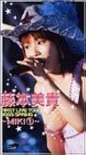 藤本美貴 FIRST LIVE TOUR 2003 SPRING ~MIKI(1)~ [VHS]