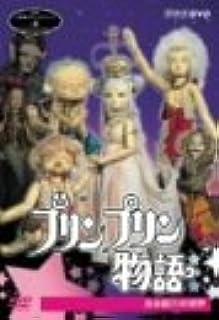 NHK人形劇クロニクルシリーズVol.6 プリンプリン物語 友永詔三の世界 [DVD]