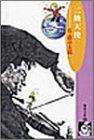 二級天使 (珈琲文庫 (13))