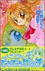 ぴちぴちピッチ(2) (講談社コミックスなかよし)