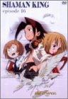 シャーマンキング 16 [DVD]