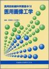 医用放射線科学講座 (14)
