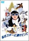私をスキーに連れてって[DVD]