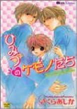 ひみつのケモノたち (カルト・コミックス)