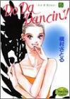 Do Da Dancin'! 5 (YOUNG YOUコミックス)