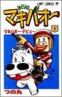 みどりのマキバオー (2) (ジャンプ・コミックス)
