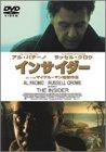 インサイダー [DVD]