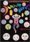 ハラハラドキドキ 1 (ヤングジャンプコミックス)