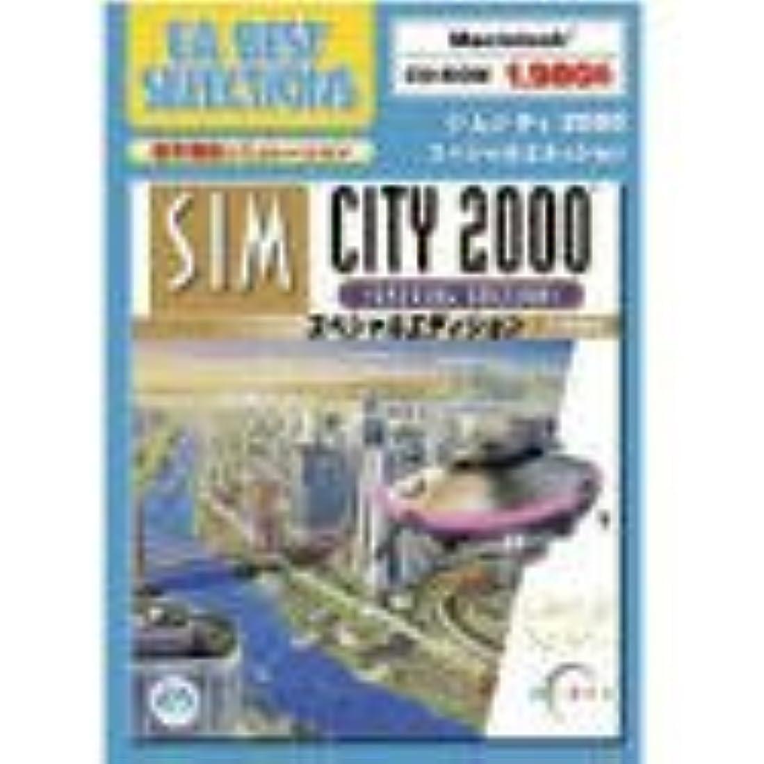 たっぷり世紀モナリザシムシティ2000 SE MAC EA BEST SELECTIONS