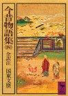 今昔物語集 4 (講談社学術文庫 308)