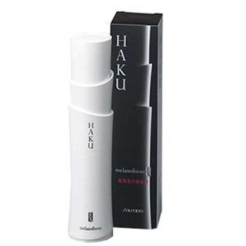 ナース銛含める資生堂 HAKU メラノフォーカス EX 45g 薬用美白美容液
