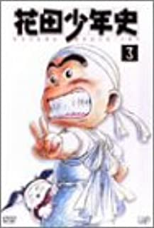 花田少年史(3) [DVD]