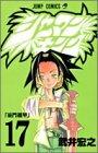 シャーマンキング 17 (ジャンプコミックス)