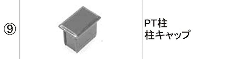 現代の懐自転車LIXIL(リクシル) TOEX PT柱 柱キャップ(IW) BZQ75041A