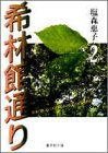 希林館通り (2) (集英社文庫―コミック版)
