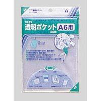 コレクト 透明ポケット A6 CF-660 5個セット