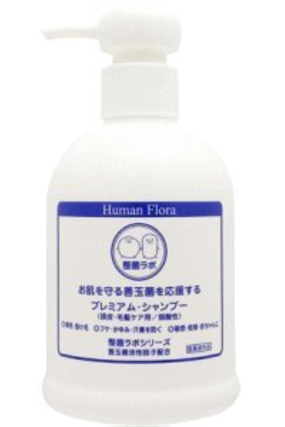 ヒューマンフローラ プレミアム シャンプー(医薬部外品)
