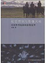 Beijing film academy of motion picture arts theory research of visual conventions and image style: the type of film image modelling(Chinese Edition)