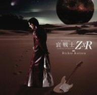 Aisenshi Zxr by Richie Kotzen (2006-03-22)