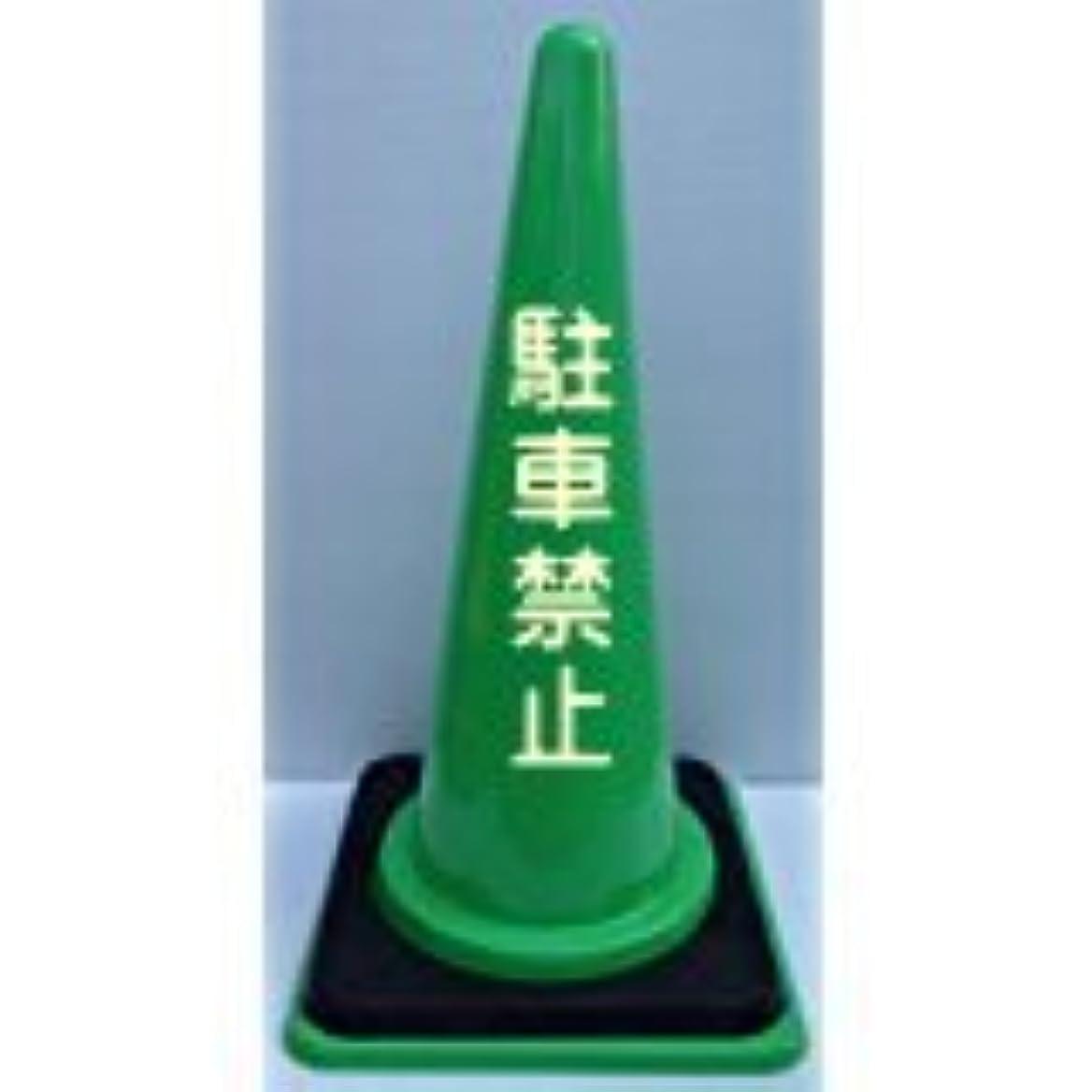 販売員伝えるレビュー駐車禁止 フレックスコーン コーンベット付 8本セット (緑)