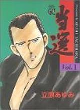 当選 Vol.1 (グランドチャンピオンコミックス)