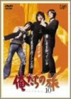 俺たちの旅 VOL.10[DVD]