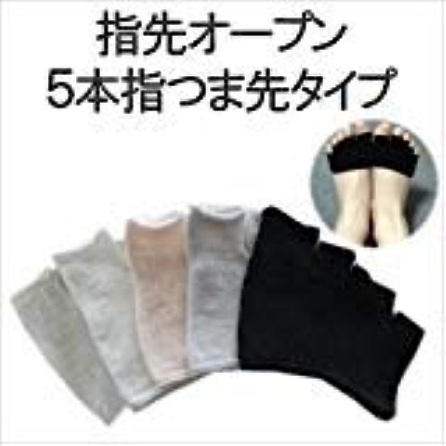 嵐のヒョウペッカディロ重ね履き用 5本指 指先オープン 汗 臭い対策 男女兼用 太陽ニット 310 (ブラック)