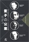 量子の公案―現代物理学のリーダーたちの神秘観