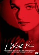 I Want You あなたが欲しい【廉価版2500円】 [DVD]