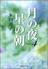 月の夜星の朝 4 (集英社文庫(コミック版))